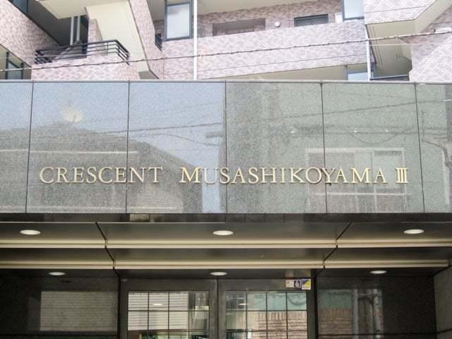 クレッセント武蔵小山3の看板