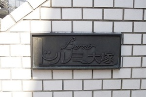 ドルミ大塚の看板