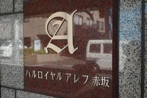 パルロイヤルアレフ赤坂の看板