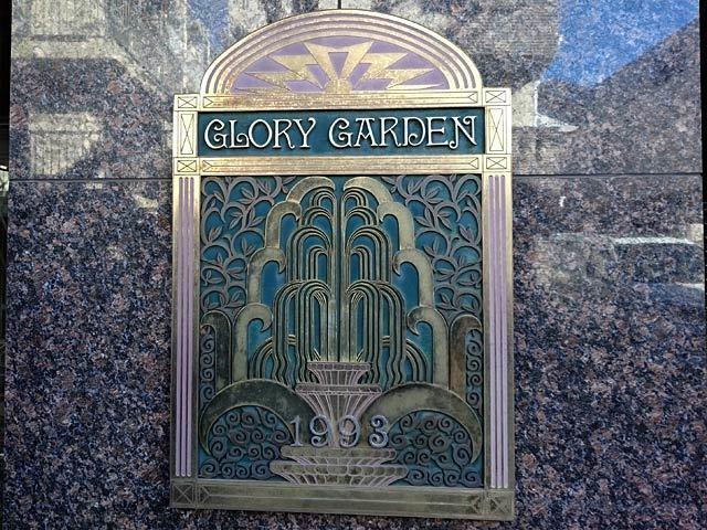 グローリーガーデンの看板