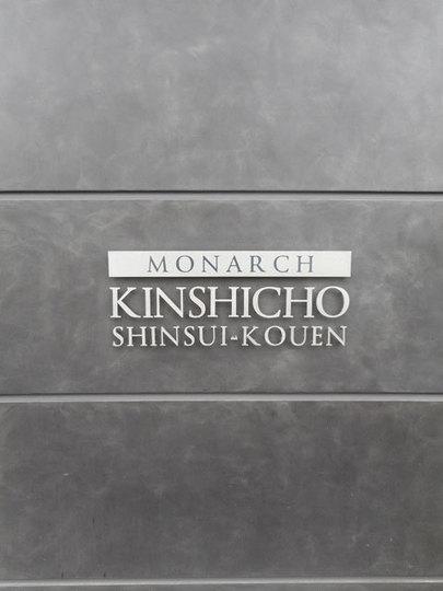 モナーク錦糸町親水公園の看板