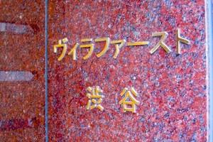 ヴィラファースト渋谷の看板