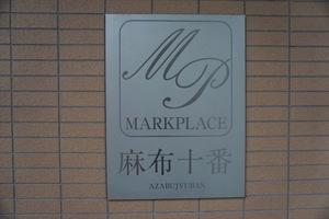 マークプレイス麻布十番の看板