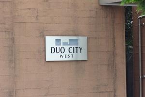 デュオシティウエストの看板