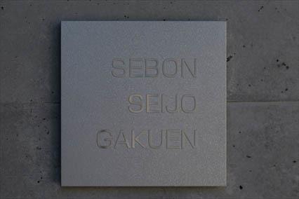セボン成城学園の看板