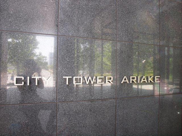 シティタワー有明の看板