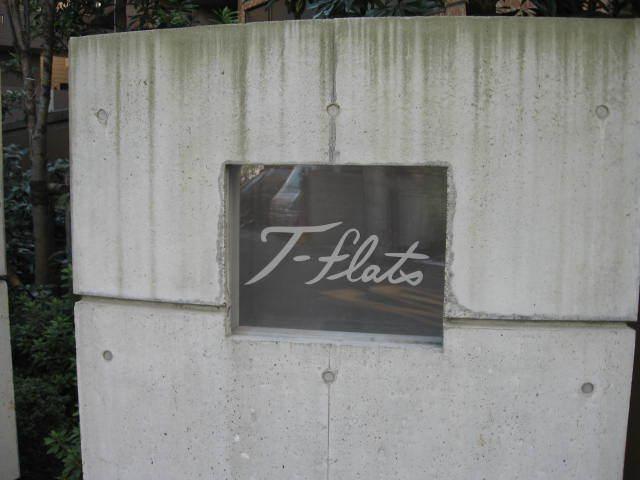 Tフラッツ南麻布の看板