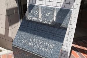 ラヴィドール石神井公園ツインコンフォートの看板