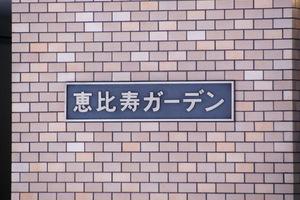 恵比寿ガーデンの看板
