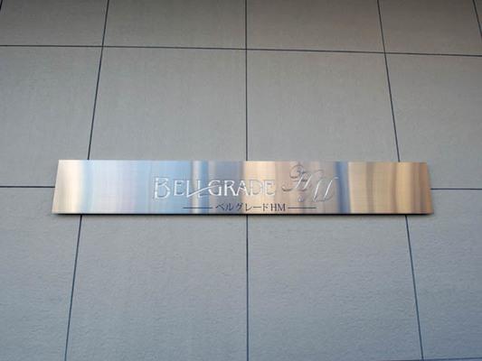 ベルグレードHMの看板