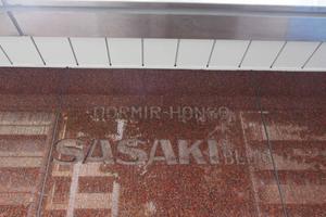 ドルミ本郷東京ササキビルの看板