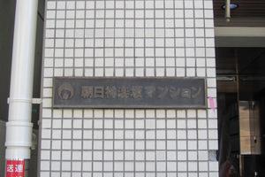 朝日神楽坂マンションの看板