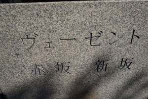 ヴェーゼント赤坂新坂の看板