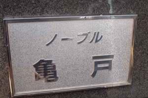 ノーブル亀戸の看板