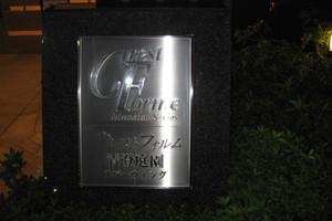 クレストフォルム清澄庭園パークウィングの看板