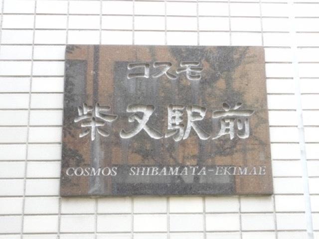 コスモ柴又駅前の看板