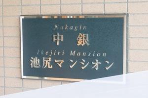 フォルトゥーン中銀池尻マンシオンの看板