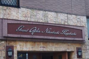 グランドガーラ日本橋茅場町の看板