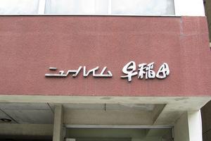 ニューハイム早稲田の看板