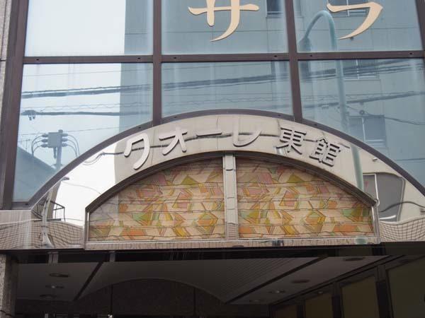 クォーレ東館の看板