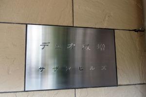 デュオ成増サザンヒルズの看板