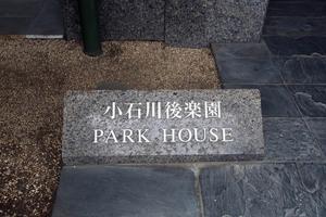 小石川後楽園パークハウスの看板