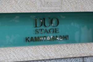 日神デュオステージ上板橋の看板
