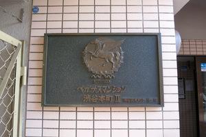 ペガサスマンション渋谷本町第2の看板