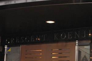 クレッセント高円寺の看板