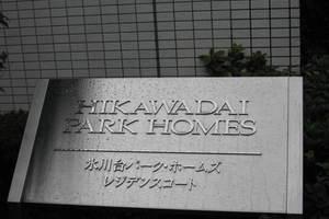 氷川台パークホームズレジデンスコートの看板