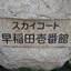 スカイコート早稲田壱番館の看板