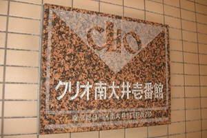 クリオ南大井壱番館の看板