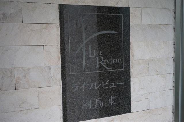 ライフレビュー綱島東の看板
