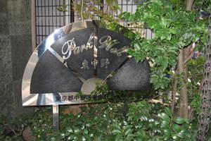 パークウェル東中野の看板