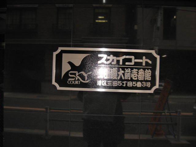 スカイコート三田慶大前壱番館の看板