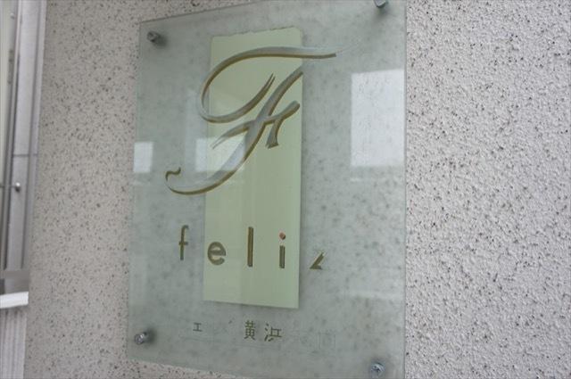 フェリズ横浜矢向の看板