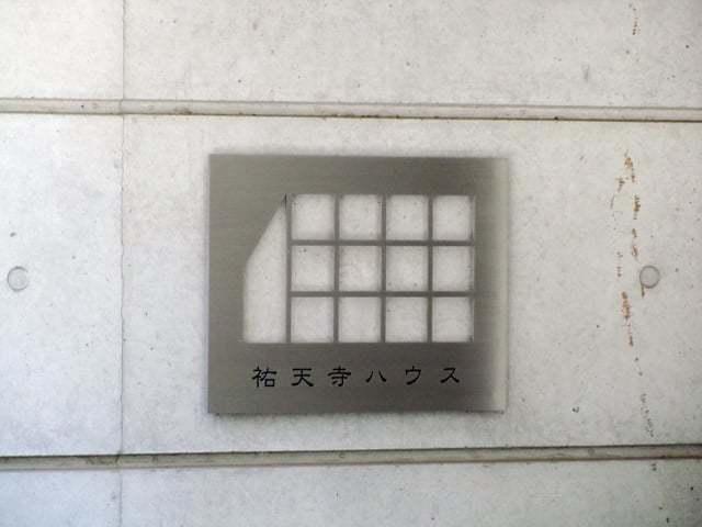 祐天寺ハウスの看板