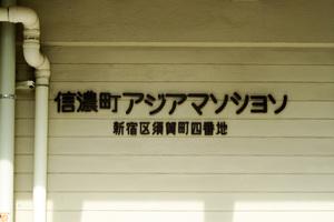信濃町アジアマンションの看板