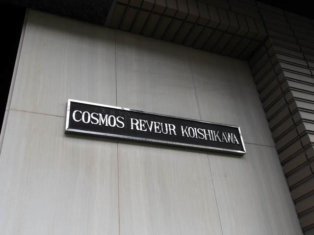 コスモリヴェール小石川の看板