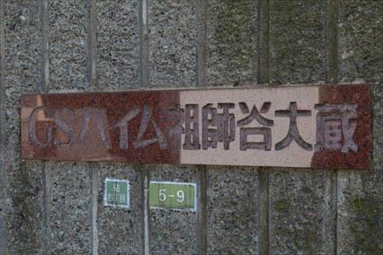 GSハイム祖師谷大蔵の看板