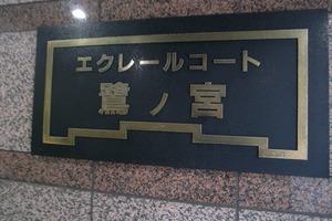エクレールコート鷺ノ宮の看板