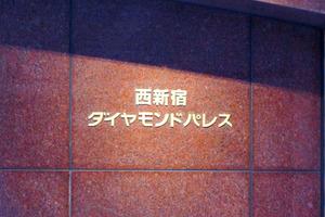 西新宿ダイヤモンドパレスの看板