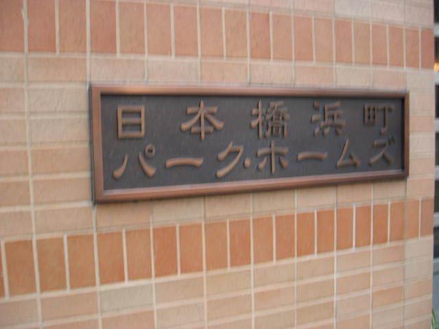 日本橋浜町パークホームズの看板