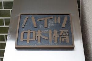 ハイツ中村橋(練馬区)の看板