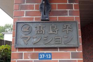 高島平マンションの看板