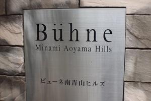 ビューネ南青山ヒルズの看板