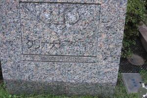 クリオ大塚壱番館の看板