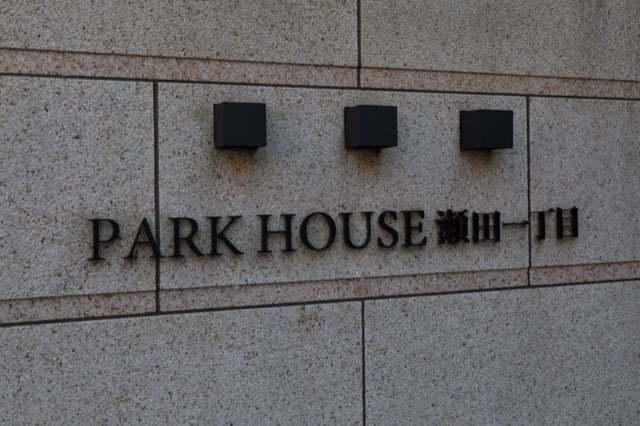 パークハウス瀬田1丁目の看板