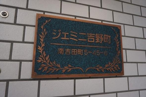 ジェミニ吉野町の看板