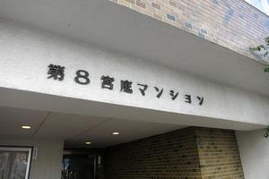 第8宮庭マンションの看板